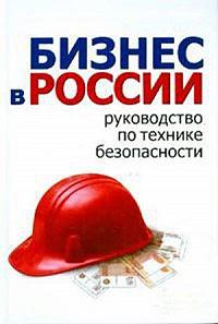 Алексей Гладкий -Школа руководителя, бизнесмена и менеджера. Бизнес в России – руководство по технике безопасности
