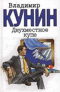 Владимир Кунин -Двухместное купе