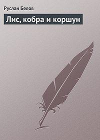 Руслан Белов -Лис, кобра и коршун