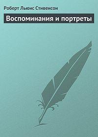 Роберт Стивенсон -Воспоминания и портреты