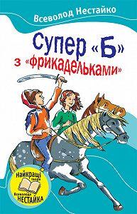 Всеволод Нестайко -Супер «Б» з «фрикадельками» (збірник)