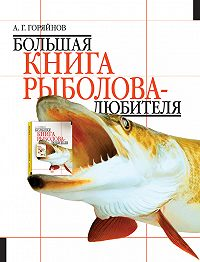 Алексей Горяйнов -Большая книга рыболова–любителя (с цветной вкладкой)