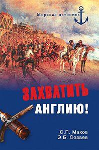 Сергей Махов -Захватить Англию!
