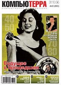 Компьютерра -Журнал «Компьютерра» № 40 от 31 октября 2006 года