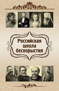 О. Ф. Киселева, Е. В. Харламов - Российская школа бескорыстия