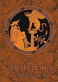 Ирина Голаева -Эзотерика и духовность