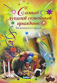 А. Панферова -Самый лучший семейный праздник