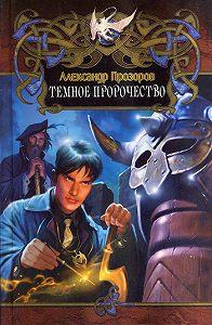 Александр Дмитриевич Прозоров -Темное пророчество