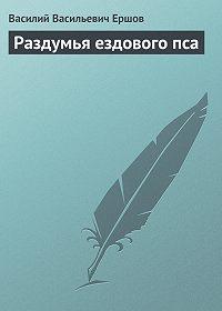Василий Ершов -Раздумья ездового пса