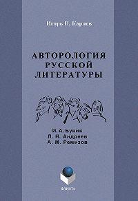И. П. Карпов -Авторология русской литературы (И. А. Бунин, Л. Н. Андреев, А. М. Ремизов)