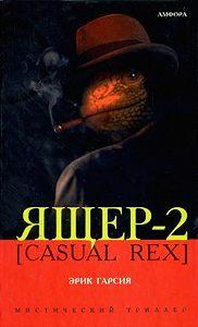 Эрик Гарсия -Ящер-2 [Casual Rex]