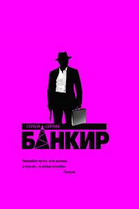 Сергей Сергеев -Банкир