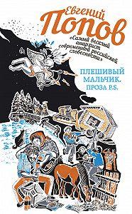 Евгений Попов -Плешивый мальчик. Проза P.S. (сборник)
