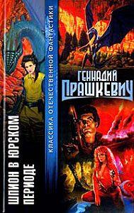 Геннадий Прашкевич -Человек из морга
