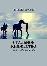 Инна Живетьева -Стальное княжество. Книга 2. Рунныйслед