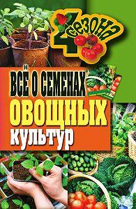 Галина Серикова -Всё о семенах овощных культур