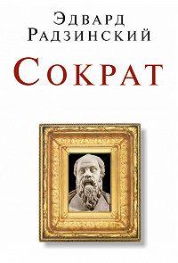 Эдвард Радзинский - Сократ (сборник)