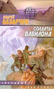 Андрей Лазарчук -Солдаты Вавилона
