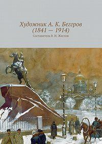 В. Жиглов -Художник А. К. Беггров(1841–1914)