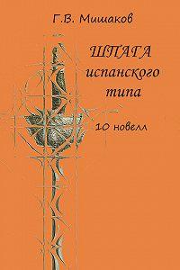 Г. Мишаков -Шпага испанского типа (сборник)