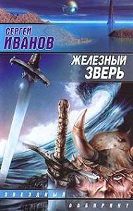 Сергей Иванов -Железный зверь