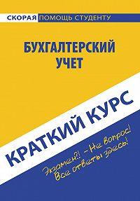 Ю. Е. Короткова -Бухгалтерский учет