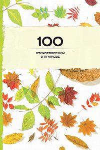 Сборник -100 стихотворений о природе