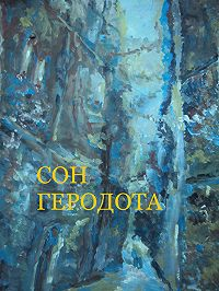 Заза Двалишвили -Сон Геродота