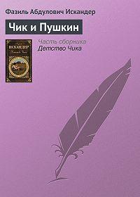 Фазиль Искандер -Чик и Пушкин
