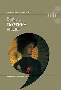 Инна Осиновская -Поэтика моды