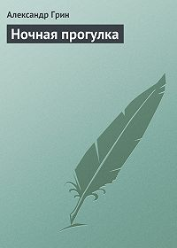 Александр Грин -Ночная прогулка