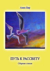 Анна Бир -Путь к рассвету. Сборник стихов