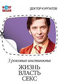 Андрей Курпатов -3 роковых инстинкта. Жизнь, власть, секс