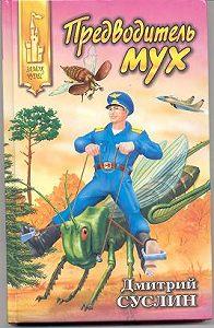 Дмитрий Суслин -Предводитель мух