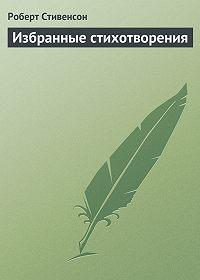 Роберт Стивенсон - Избранные стихотворения