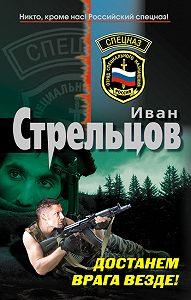 Иван Стрельцов -Достанем врага везде!