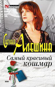 Светлана Алешина -Самый красивый кошмар (сборник)