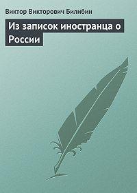 Виктор Викторович Билибин - Из записок иностранца о России
