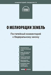 М. В. Пономарев -Постатейный комментарий к Федеральному закону «О мелиорации земель»