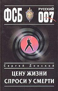 Сергей Донской -Цену жизни спроси у смерти