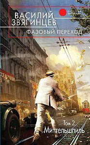 Василий Звягинцев -Фазовый переход. Том 2. «Миттельшпиль»