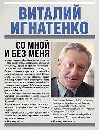 Виталий Никитич Игнатенко -Со мной и без меня