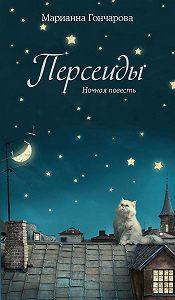 Марианна Гончарова -Персеиды. Ночная повесть