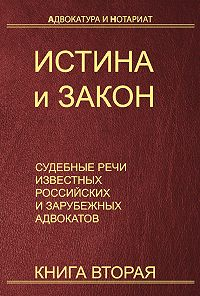 Иван Козаченко - Истина и закон. Судебные речи известных российских и зарубежных адвокатов. Книга 2