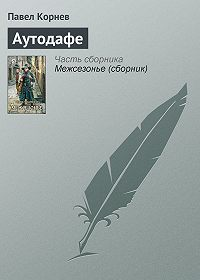 Павел Корнев - Аутодафе