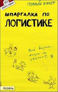 Анжелика Шепелева -Шпаргалка по логистике