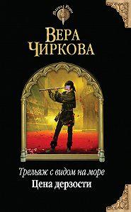Вера Чиркова -Цена дерзости