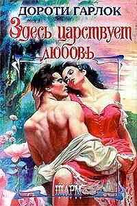 Дороти Гарлок - Здесь царствует любовь