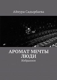 Айнура Садырбаева - Аромат мечты.Люди