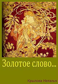Наталья Крылова -Золотое слово